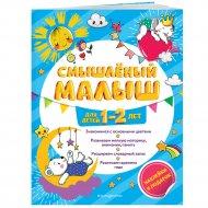 Книга «Смышлёный малыш: для детей 1-2 лет» с наклейками.