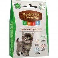 Витаминизированное лакомство для котят от 1 года,120 табл.