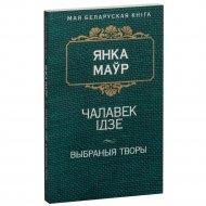 Книга «Чалавек iдзе» выбраныя творы.