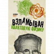 Книга «Взламывая квантовую физику».