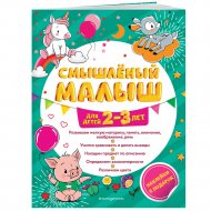 Книга «Смышлёный малыш: для детей 2-3 лет» с наклейками.