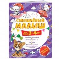 Книга «Смышлёный малыш: для детей 3-4 лет» с наклейками.
