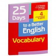 Книга «25 Days to a Better English. Vocabulary» 2-е издание.
