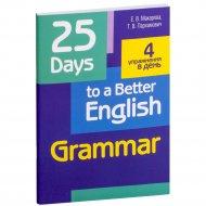 Книга «25 Days to a Beteer English. Grammar» 2-е издание.