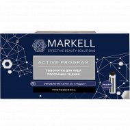 Сыворотки для лица «Markell» программа 28 дней, 28 мл.