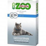 БИО ошейник ЭКО «ZooЛекарь» для кошек и мелких собак,синий, 35 см.