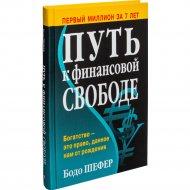 Книга «Путь к финансовой свободе» 4-е издание.