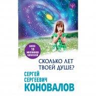 Книга «Сколько лет твоей Душе?».