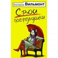 Книга «Свои погремушки».