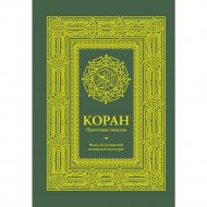 Книга «Коран. Прочтение смыслов. Фонд исследований исламской культуры».