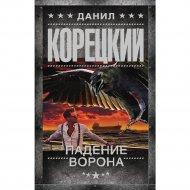 Книга «Падение Ворона».
