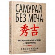 Книга «Самурай без меча».