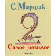Книга «Самое любимое» Маршак С.Я.