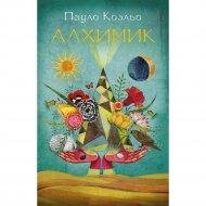 Книга «Алхимик».