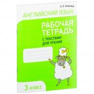 Книга «Английский язык. Рабочая тетрадь с текст для чтения. 3 класс».