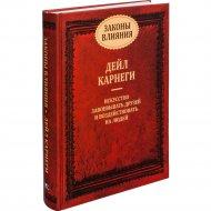 Книга «Сборник. Законы влияния» 3-е издание.
