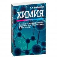 Книга «Химия. Учебно-тренировочные задания для подготовки к экзамену».
