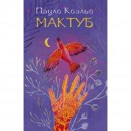 Книга «Мактуб».