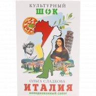Книга «Италия. Неподкованный сапог».