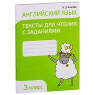 Книга «Английский язык. Тексты для чтения с заданиями. 3 класс».