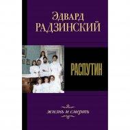 Книга «Распутин. Жизнь и смерть».