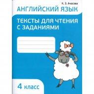 Книга «Английский язык. Тексты для чтения с заданиями. 4 класс».