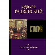 Книга «Сталин. Жизнь и смерть».