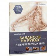 Книга «Анатомия балансов на руках и перевернутых поз» 2-е издание.
