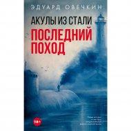 Книга «Акулы из стали. Последний поход».