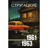 Книга «Собрание сочинений 1961-1963».