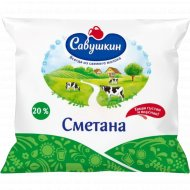 Сметана «Савушкин» 20%, 400 г.