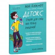 Блокнот «Мой блокнот. Детокс» 2-е издание.