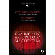 Книга «Полный курс актерского мастерства».