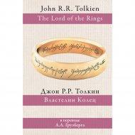 Книга «Властелин колец» перевод А. Грузберга.