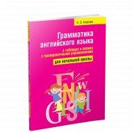 Книга «Грамматика английского языка в таблицах и схемах».