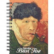 Скетчбук «Ван Гог. Автопортрет с отрезанным ухом и трубкой» 03317.