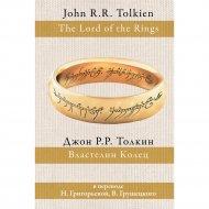 Книга «Властелин колец» перевод Н. Григорьевой, В. Грушецкого.