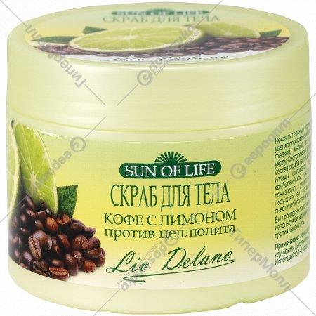 Скраб для тела «Liv Delano» кофе с лимоном 300 г.