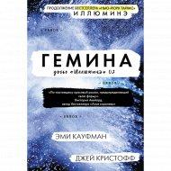 Книга «Гемина».