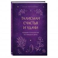 Книга «Талисман счастья и удачи. Мудрая психология на каждый день».