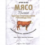 Книга «Мясо. Полное иллюстрированное руководство».