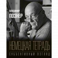 Книга «Немецкая тетрадь. Субъективный взгляд».