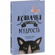 Книга «Кошачья мудрость. Хюгге-дневник».