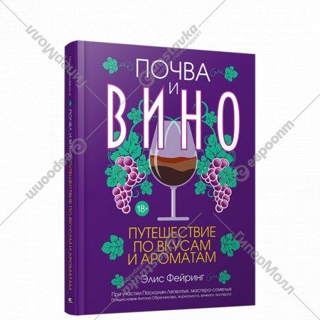 Книга «Почва и вино: путешествие по вкусам и ароматам».