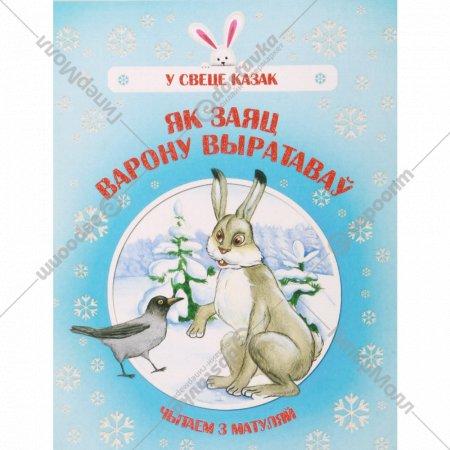 Книга «Як заяц варону выратаваў».