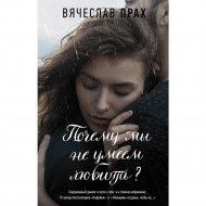 Книга «Почему мы не умеем любить?».