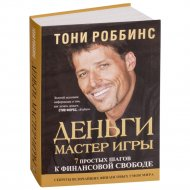 Книга «Деньги. Мастер игры».