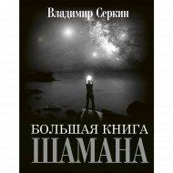 Книга «Большая книга Шамана».
