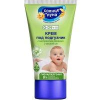 """Крем дет""""СОЛНЦЕ И ЛУНА"""", 50мл"""