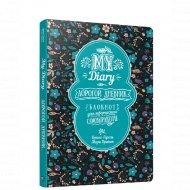 Блокнот «Дорогой дневник... Блокнот для творческого самовыражения».